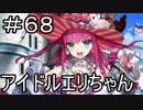【実況】落ちこぼれ魔術師と7つの特異点【Fate/GrandOrder】68日目