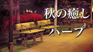 心が安らぐ癒し曲【リラックス音楽】~温かいハープの音色~