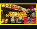 【ArcheAgeアーキエイジ】M鯖2018年ロカロカ夏祭りに行こう!その3(終)
