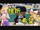【パワプロ2018】アリス監督の勝ち取れ栄冠 #8  【ゆっくり実況】