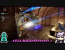 【Warframe】結月ンジャ46