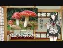 【VOICEROID劇場】東北ずん子のシリアルキラー講座 「宮崎 勤」