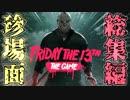 【複数人実況】13日の金曜日実況シリーズ迷・珍場面集(Part.1~15)【Friday the 13th The Game】