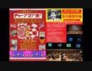 【チャーケストラ】44年の時を経て、ジュラルの魔王様(CV:佐藤昇)があの台詞を読む(読んでみた)!