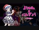 【ゆっくり実況】よりがみの人形演舞13