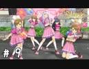【実況】新米Pのステラステージプレイ日誌#09「麗しの姫は気高く凛々しく美しい」