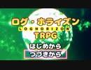 LHTRPG『破滅の時計仕掛』その伍