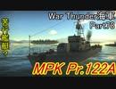 【War Thunder海軍・CBT】こっちの海戦の時間だ Part78【生声実況・ソ連海軍】
