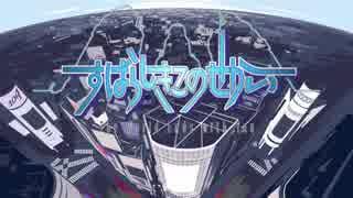 【プレイ動画】すばらしきこのせかい -Final Remix- Part1