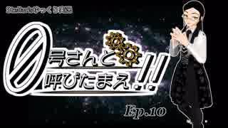 【Stellaris】ゼロ号さんと呼びたまえ!! Episode 10 【ゆっくり・その他実況】