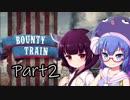 【VOICEROID実況プレイ】きりたんとウナの暴走要塞特急! Part2【Bounty_Train】