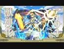 【ついに獣神化!】不滅なる円卓の騎士王 アーサー【アニメ モンスターストライク公式】