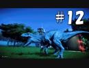 ジュラシックワールドを経営する#12【ゆっくり実況】