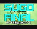 【2018】SUPERGT#6SUGO Final【HATSUNEMIKU AMG】