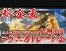 【開封大好き】新イベント告知!みんなで開封ラヴニカトレード会【MTG】