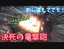 【MHW】放射型鑑定ガンランスの溜め砲撃音が気持ちよすぎて死にかけた【実況 アステラ祭】