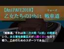 【AniPAFE2018/MMD】乙女たちの16bit 戦車道(ウォーズ)【ガルパンMAD】