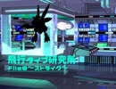 【ポケモンUSM】【ゆっくり実況】飛行タイプ研究所 file8~ストライク~