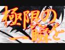 【MAD】落第騎士の英雄譚 【才能シュレッダー】