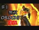 【無双OROCHI3】-動画verパート1- なっくーによるまったり実況!チュートリアル編