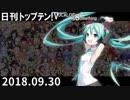 日刊トップテン!VOCALOID&something【日刊ぼかさん2018.09.30】