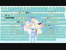 【秘密の会話】文字と01との間の変換をするspreadsheet作ってみた!【01だけで…】 #006 #VRアカデミア