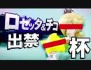 【雑談実況】センセーとかんとくの愉快なスマブラWiiU【part13】