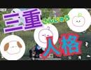【荒野行動】三重人格すぎる男!!!