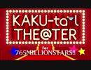 「KAKU-tail THE@TER for 765MILLIONSTARS!!」開催のおしらせ