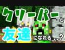 【Minecraft】クリーパーと友達になれるかもしれない家 前編【エスケープラグリ2】