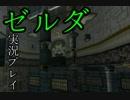 【実況】俺、世界を救います ゼルダの伝説 トワイライトプリンセスHDPart76