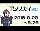 アメノセイ占い 2018.9.23~9.29