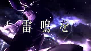 雷鳴 feat. 結月ゆかり