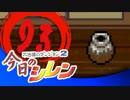 卍【実況】今日のシレン【TMTA】093~集中(笑)~