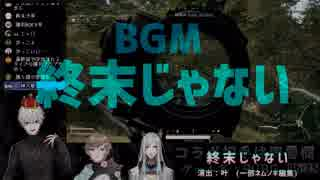 【ChroNoiR】戦闘用BGM 終末じゃない(演