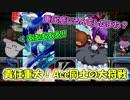 【QMAXIV】ミューと賢決闘者を目指す ~55限目~【kohnataシリーズ】