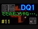 【実況】20数年ぶりにドラゴンクエスト1を実況するぜ!【Part11】PS4版 thumbnail
