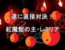 幻想郷冒険譚「GT」-5話