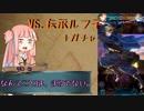 【FEヒーローズ】茜ちゃんと! VS伝承ルフ子インファナルをのんびりと( ˘꒳˘)【Voiceroid実況】