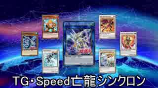 【遊戯王ADS】TG・Speed亡龍シンクロン