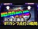 バジリスク絆 BC確定画面での真瞳術チャンス昇格の瞬間!!(同色からチャンスリプレイ成立時の0.1%で昇格)