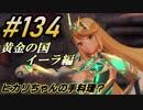 #134 嫁が実況(ゲスト夫)『ゼノブレイド2』~黄金の国イーラ編~