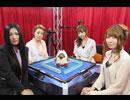 第3期Lady's麻雀グランプリ~前期リーグ戦~#5