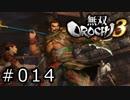 無双OROCHI3 Part.014「女神に従いし若き龍」