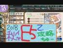 【艦これ】ほっぽちゃんを嫁艦にしたくて!パート173【イベント回】
