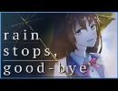 【歌ってみた】rain stops, good-bye / におP【Piano:事務員G】