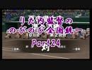 【実況】パワプロ2018栄冠ナイン~りた内監督ののびのび全国統一~ Part24