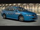 (GT6) 加速&最高速 part12