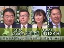 【ch北海道】緊急提言-命を守れ、北海道民の!原発再稼働を![桜H30/10/1]