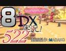 初日から始める!日刊マリオカート8DX実況プレイ522日目